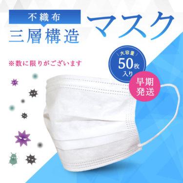 非常識なウィルス・花粉対策に!不織布三層構造マスク