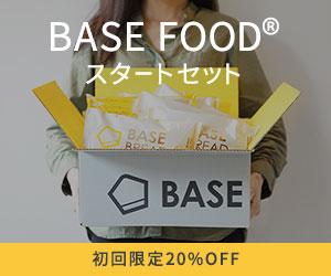 我々は完全栄養の主食【BASE FOOD(ベースフード)】に何を求めているのか