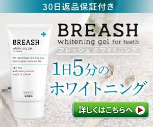 歯を白くする歯みがきジェル【ブレッシュホワイトニング】の必勝パターン