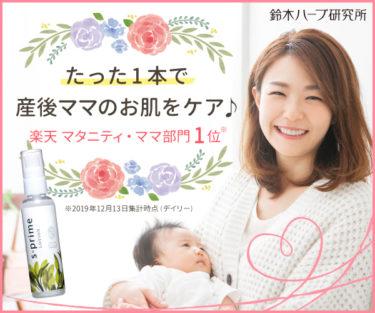 産後のママがおすすめする絶賛スキンケア!【エスプライムローション】の真実