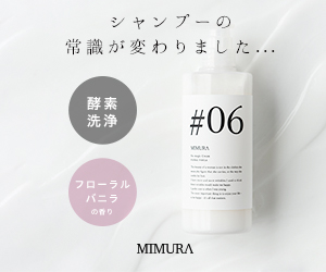 MIMURA クリームシャンプー【シックスマジッククリーム】の使い道