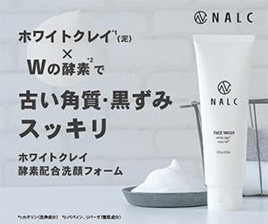 自分たちの思いをNALC ホワイトクレイ酵素配合洗顔フォームにこめて
