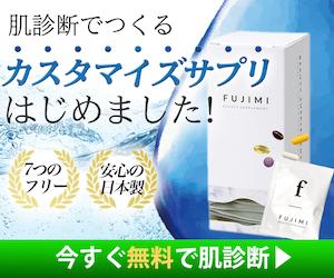 肌診断から処方するカスタマイズサプリ【FUJIMI】の違いは、○○の違い