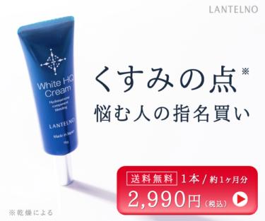 純ハイドロキノン5%配合【LANTELNO(ランテルノ)ホワイトHQクリーム】の真髄
