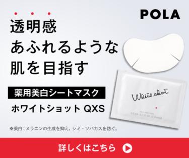速報!【POLA】薬用美白シートマスク【ホワイトショットQXS】
