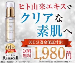 安く国産純度100%ヒト幹細胞培養液【レナセル美容液】を選ぶための秘密