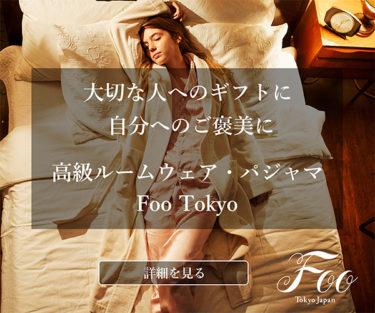 【Foo Tokyo Official Web Store】ルームウェア・パジャマの高級ブランドの条件