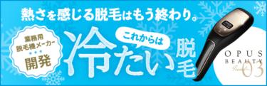 らくちん脱毛器メーカーの家庭用脱毛器【Opus Beautyオーパスビューティー 03】