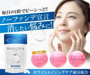 「ホワイトピュール」サプリ(ホワイトトマト、リポソーム型ビタミンC、L-シスチン)の終わり