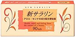 ライバル不在の【指定第2類医薬品】新サラリン 90錠