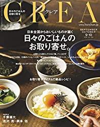 とにかく日本全国からおいしいものが届く 日々のごはんのお取り寄せ。(CREA 2020年9月・10月合併号)がすごい!