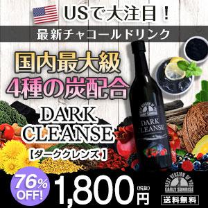 初心者に贈るアメリカ大注目のチャコールドリンク【DARK CLEANSE(ダーククレンズ)】の急所!