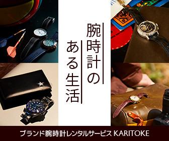 眠気も吹き飛ぶブランド腕時計レンタル【KARITOKE(カリトケ)】