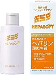 危ういヘパソフト 薬用 顔の乾燥改善 オールインワン (化粧水 乳液 美容液) ローション