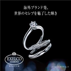 寝ても覚めても結婚・婚約指輪の【エクセルコダイヤモンド】