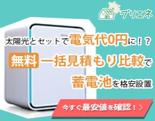 知らないと損するグリエネ 【蓄電池の無料一括見積もり】の効果的な使い方