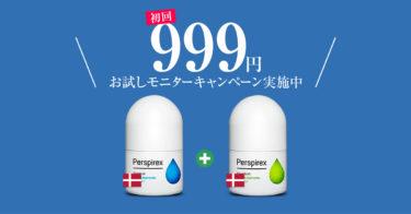 ケタ違いの防臭・制汗力【デトランスα】初回999円お試しでここまで感動したことはあっただろうか?
