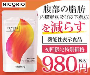 脂肪消費を促す2つの天然素材の組み合わせで徹底サポート【FLAVOS(フラボス)】のチャンスをプレゼント