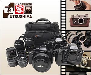 【カメラ買取】写し屋の新常識